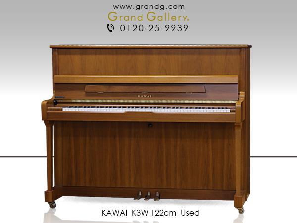 中古アップライトピアノ KAWAI(カワイ)K3W / アウトレットピアノ