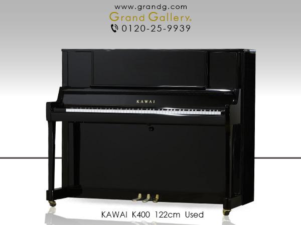 中古ピアノ KAWAI(カワイ) K400ATX2 ※2019年製 コンパクトなサイズにグランドピアノのテイスト いつでも演奏可能!消音機能付