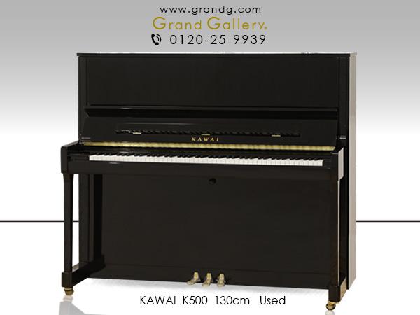 中古アップライトピアノ KAWAI(カワイ)K500