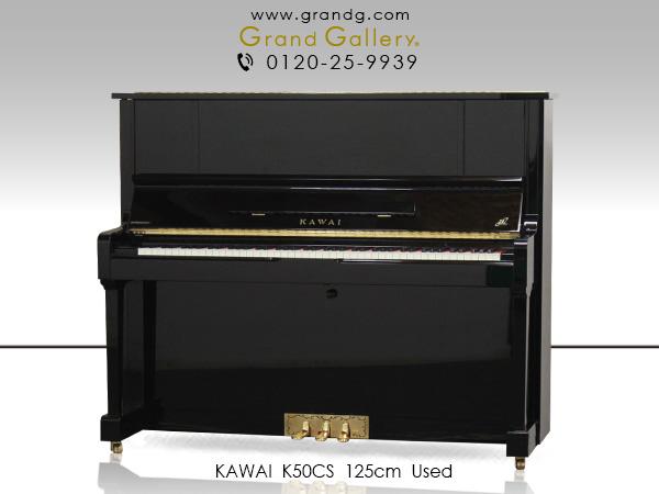 【売約済】中古アップライトピアノ KAWAI(カワイ)K50CS