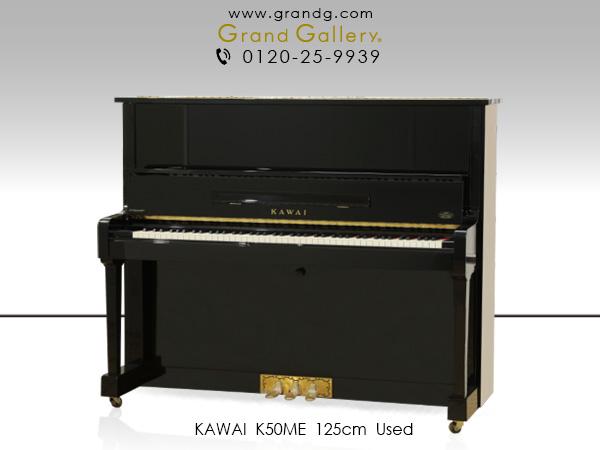 特選中古ピアノ KAWAI(カワイ)K50ME 限定モデル「ミレニアムエディション」 イタリア・チレーサ社製響板