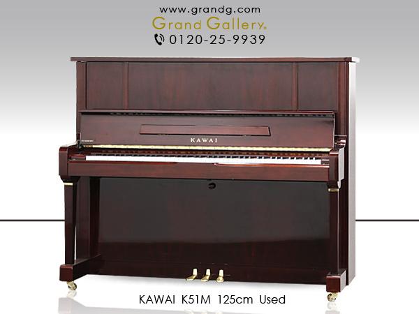 【売約済】中古アップライトピアノ KAWAI(カワイ)K51M