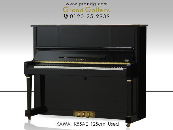 中古アップライトピアノ KAWAI(カワイ)K55AE