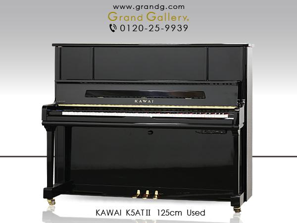 【売約済】中古アップライトピアノ KAWAI(カワイ)K5ATII