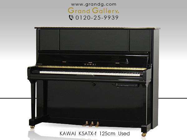 【売約済】中古アップライトピアノ KAWAI(カワイ)K5ATX-f