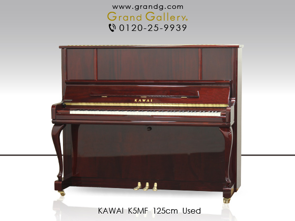 【リニューアル中古ピアノ】KAWAI(カワイ) K5MF