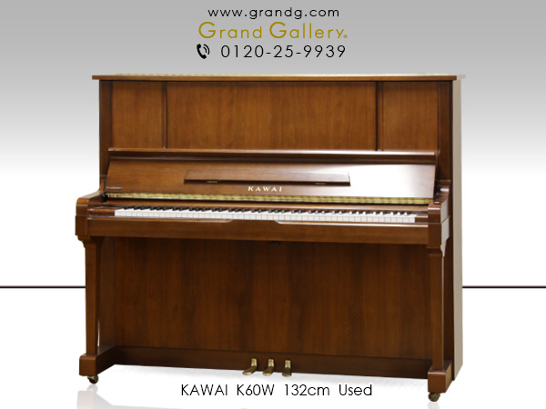 特選中古ピアノ KAWAI(カワイ)K60W Kシリーズ 木目 ハイグレード 高さ132cm 安全スローダウンシステム(鍵盤蓋)