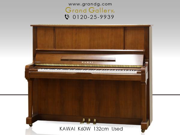 特選中古ピアノ KAWAI(カワイ)K60W Kシリーズの木目調大型モデル