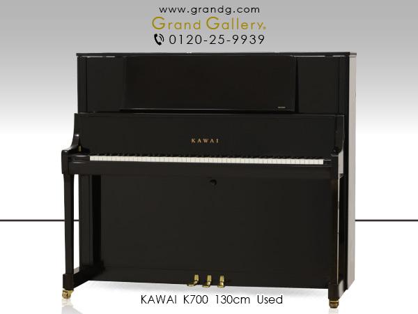 中古アップライトピアノ KAWAI(カワイ)K700 ※2015年製