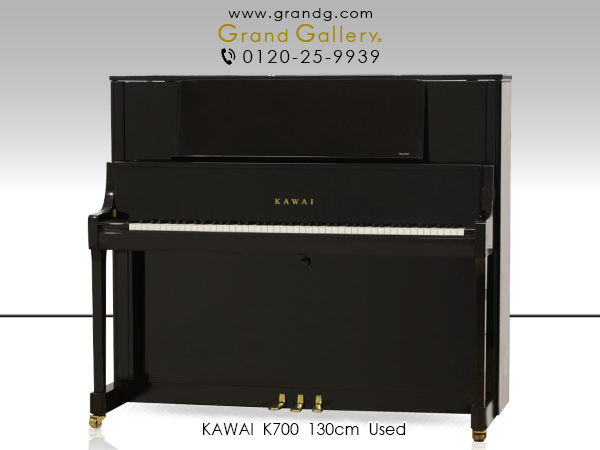 中古アップライトピアノ KAWAI(カワイ)K700 ※2013年製