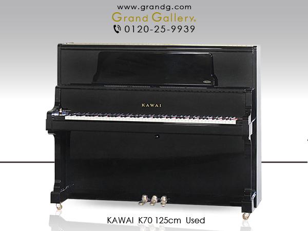 【売約済】中古アップライトピアノ KAWAI(カワイ)K70