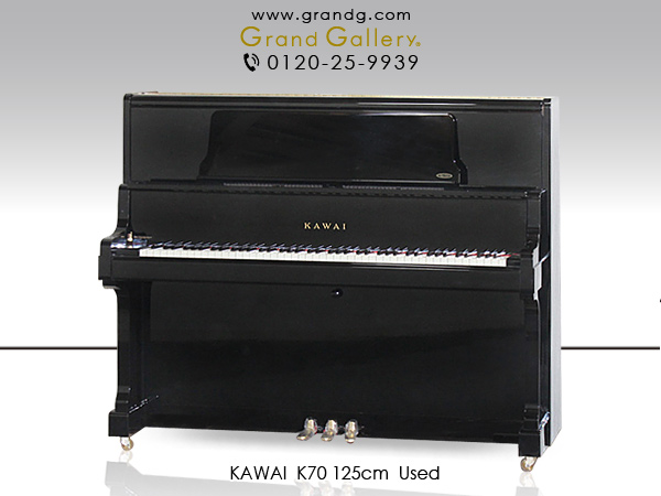 中古アップライトピアノ KAWAI(カワイ)K70