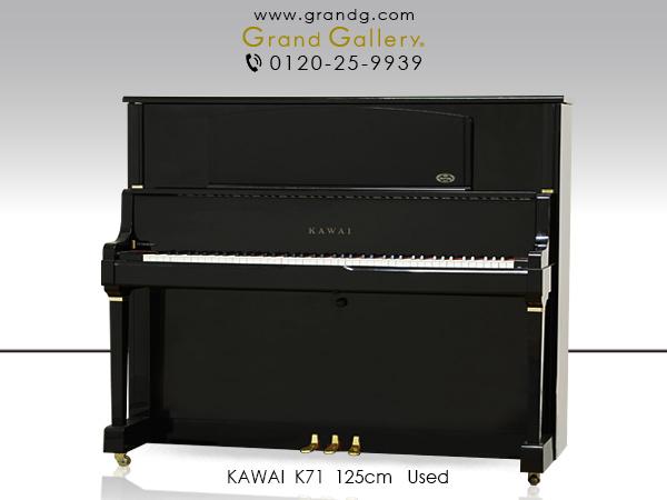 中古アップライトピアノ KAWAI(カワイ)K71