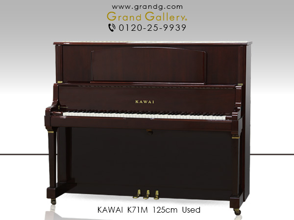 【売約済】中古アップライトピアノ KAWAI(カワイ)K71M