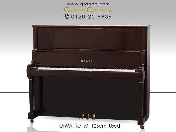 中古アップライトピアノ KAWAI(カワイ)K71M