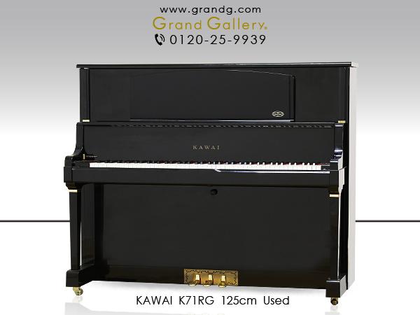 中古アップライトピアノ KAWAI(カワイ)K71RG