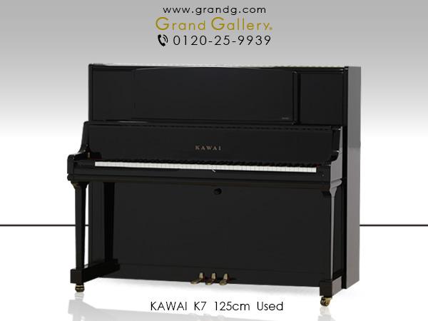 中古アップライトピアノ KAWAI(カワイ)K7