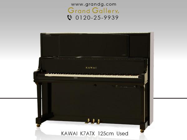 特選中古ピアノ KAWAI(カワイ)K7ATX 消音演奏を可能にするアコースティックピアノ