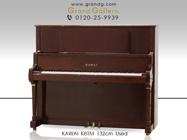 中古ピアノ KAWAI(カワイ)K81M