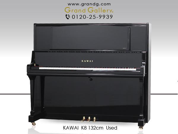 【売約済】中古アップライトピアノ KAWAI(カワイ)K8