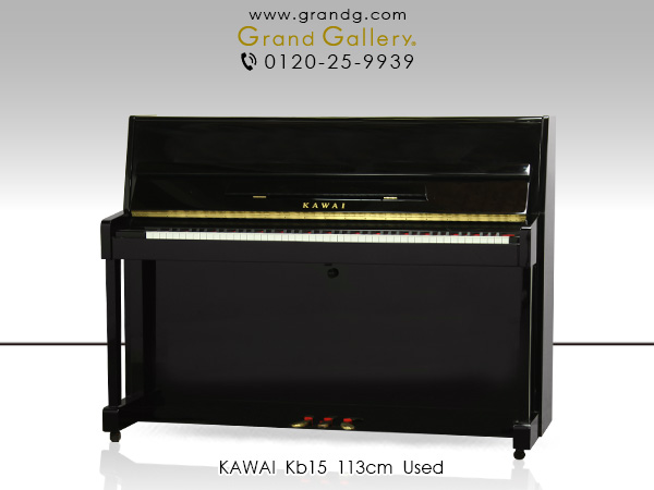 中古アップライトピアノ KAWAI(カワイ)Kb15 / アウトレットピアノ