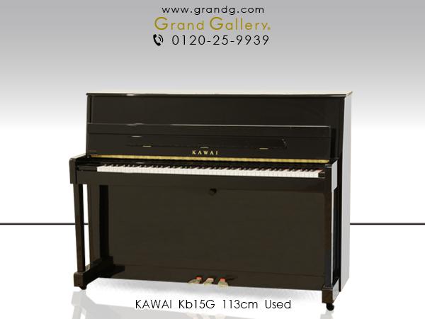 【売約済】中古ピアノ KAWAI(カワイ)Kb15G / アウトレットピアノ お買得♪コストパフォーマンスに優れた高年式モデル