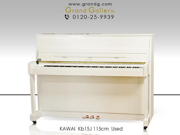 【売約済】特選中古ピアノ KAWAI(カワイ) Kb15J 気品あふれるホワイトピアノ!置き場を選ばないコンパクトさ