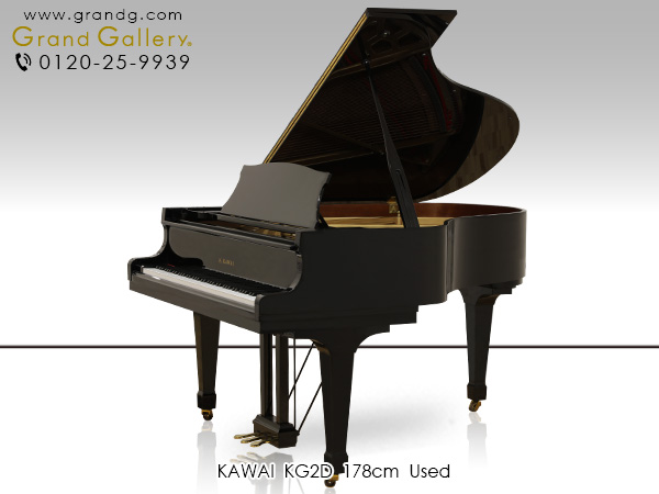 【売約済】中古グランドピアノ KAWAI(カワイ)KG2D