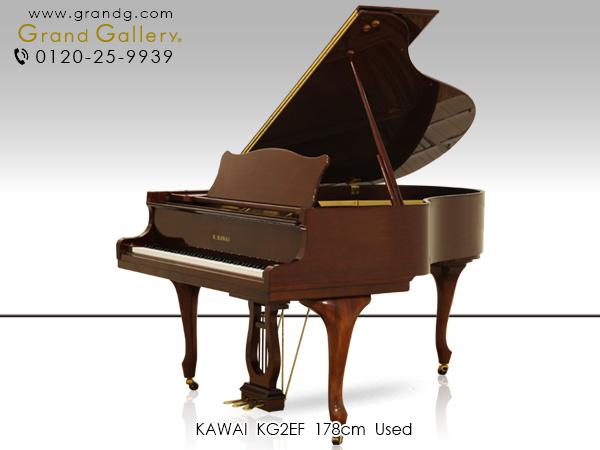 特選中古ピアノ KAWAI(カワイ)KG2EF 目で耳で楽しむ。木目調のグランドピアノ