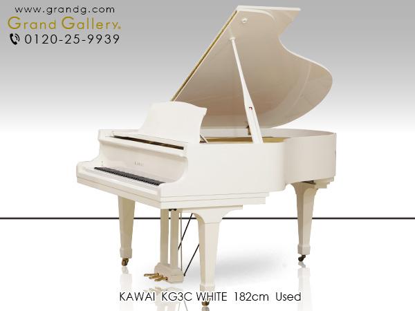 特選中古ピアノ KAWAI(カワイ)KG3C お部屋を演出する艶やかなホワイトカラーのグランドピアノ