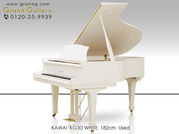 中古ピアノ KAWAI(カワイ) KG3D 憧れのホワイトカラーのグランドピアノをご家庭へ
