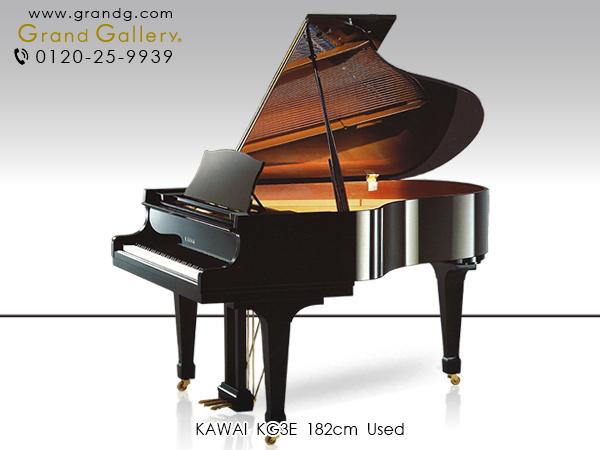中古ピアノ KAWAI(カワイ)KG3E 「カワイトーン」にさらに磨きをかけたグランドピアノKGシリーズ