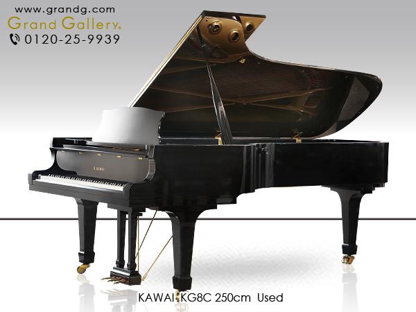 シリーズ最上級の繊細でダイナミックな表現 KAWAI(カワイ) KG8C
