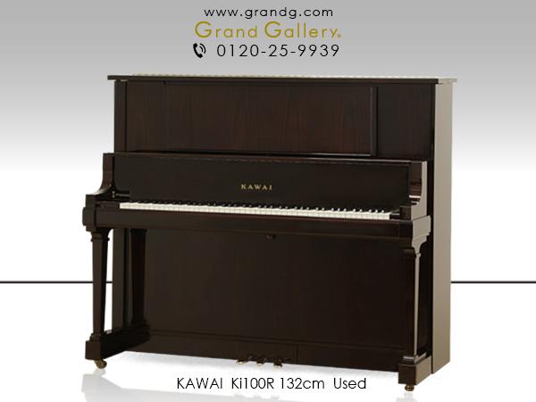 中古アップライトピアノ KAWAI(カワイ)Ki100R