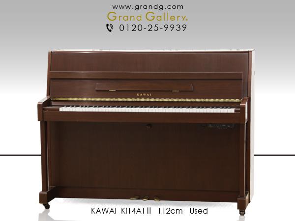 【売約済】中古アップライトピアノ KAWAI(カワイ)Ki14ATII / アウトレットピアノ