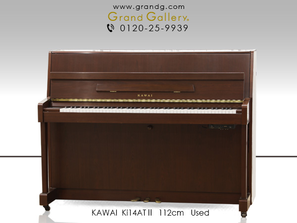 【売約済】特選中古ピアノ KAWAI(カワイ)Ki14ATII / アウトレットピアノ