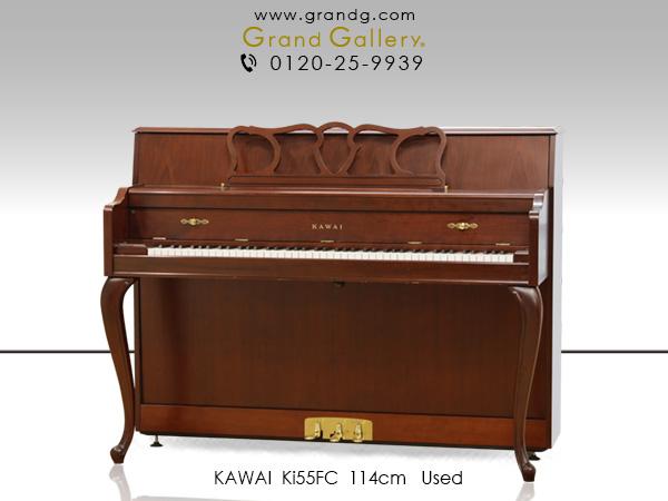 お買得♪インテリア性も兼ねそろえた美しい木目ピアノ KAWAI(カワイ)Ki55FC / アウトレットピアノ