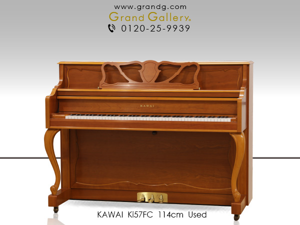 中古ピアノ KAWAI(カワイ)Ki57FC インテリア性を重視したスタイリッシュでモダンなデザイン
