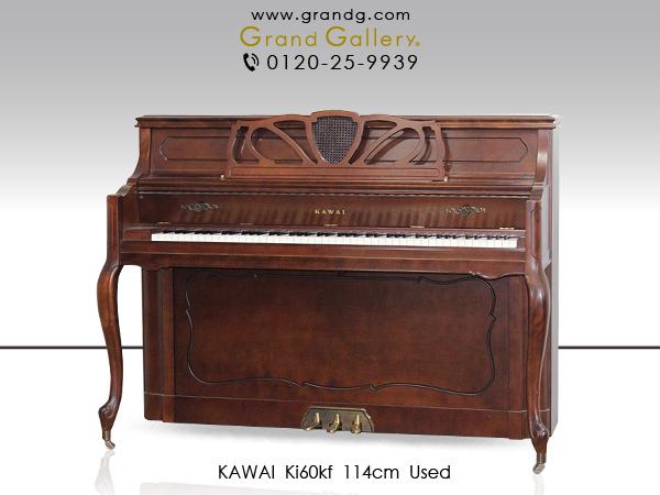 中古ピアノ KAWAI(カワイ) Ki60KF 19世紀に流行したヨーロッパ風デザイン