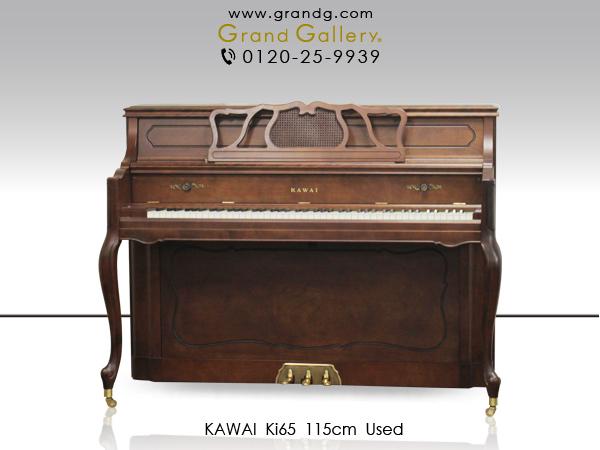 中古アップライトピアノ KAWAI(カワイ)Ki65