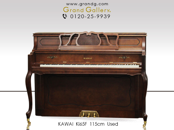 細部に渡り丹念に仕上げられた工芸品 KAWAI(カワイ)Ki65F
