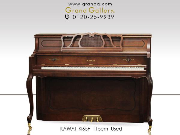 特選中古ピアノ KAWAI(カワイ)Ki65F 細部に渡り丹念に仕上げられた工芸品