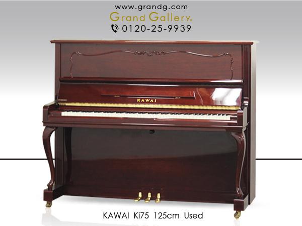 中古アップライトピアノ KAWAI(カワイ)Ki75