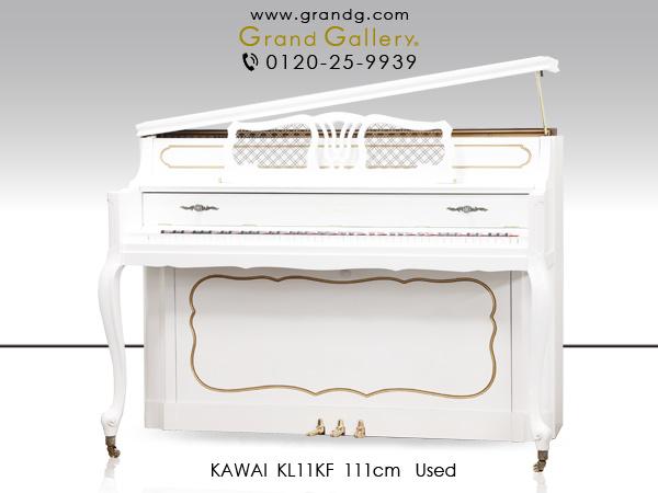 中古アップライトピアノ KAWAI(カワイ)KL11KF ホワイト