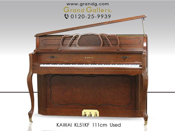 【売約済】中古アップライトピアノ KAWAI(カワイ)KL51KF