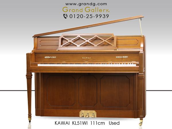 【売約済】中古アップライトピアノ KAWAI(カワイ)KL51WI