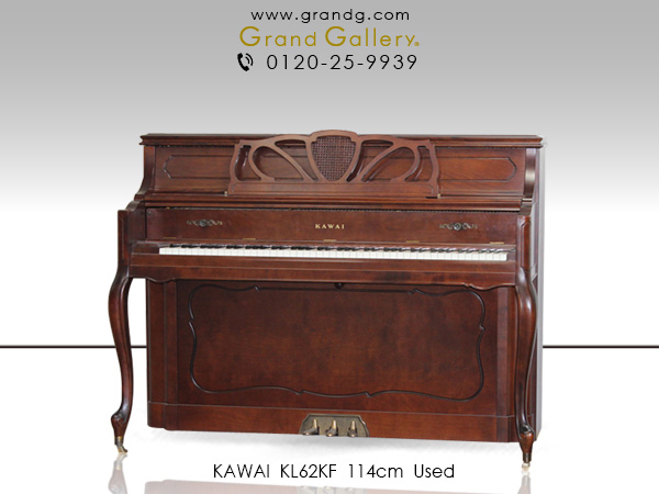 中古ピアノ KAWAI(カワイ) KL62KF 華麗なデザインのカワイ・ファニチャーピアノ