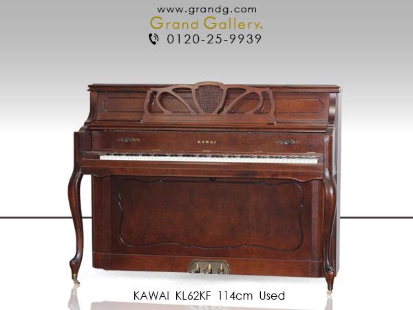 特選中古ピアノ KAWAI(カワイ) KL62KF 華麗なデザインのカワイ・ファニチャーピアノ