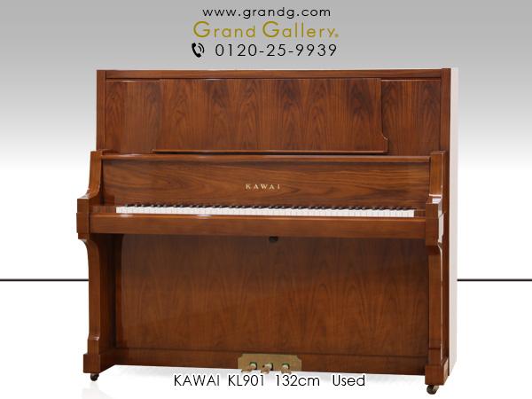 特選中古ピアノ KAWAI(カワイ)KL901 カワイの最上級グレード ローズウッド 中低音部アグラフ