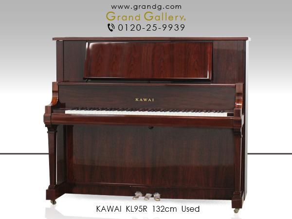 【売約済】中古アップライトピアノ KAWAI(カワイ)KL95R
